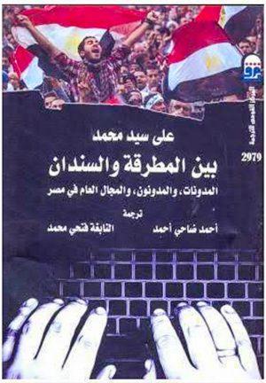 بين المطرقة و السندان- على سيد محمد