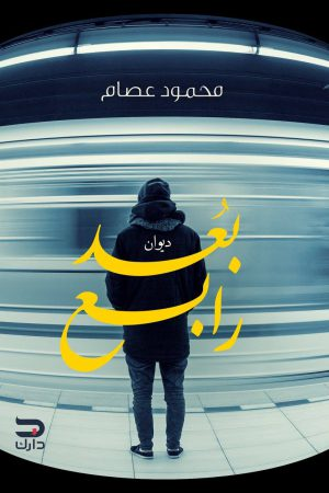 بُعد رابع - محمود عصام