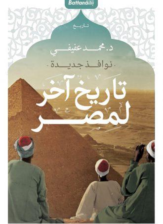 تاريخ آخر لمصر