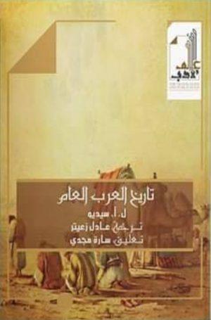 تاريخ العرب العام