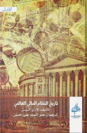 تاريخ النظام المالي العالمي - لاري آلين