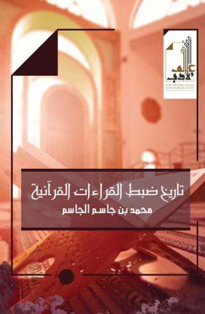 تاريخ ضبط القراءات القرآنية