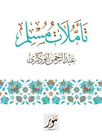 تأملات مسلم عبد الرحمن أبو ذكري