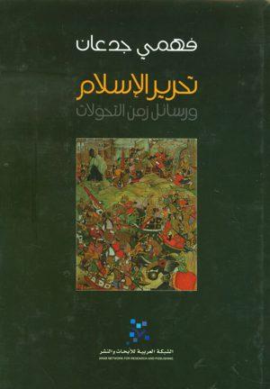 تحرير الاسلام رسائل زمن التحولات - فهمي جدعان