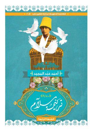 ترنيمة سلام - أحمد عبد المجيد