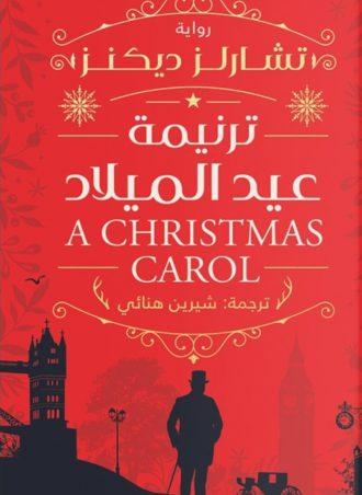 ترنيمة عيد الميلاد - تشارلز ديكنز
