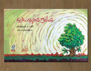 تسامح شجرة صغيرة - عبير محمد أنور