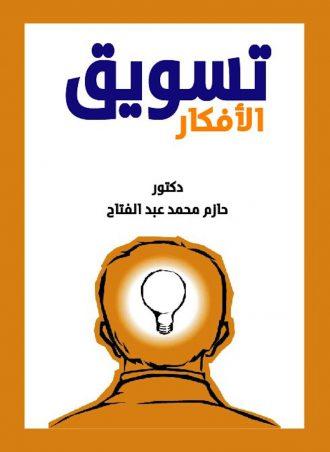 سلسلة التسويق: تسويق الأفكار