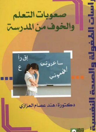 صعوبات التعلم والخوف من المدرسة