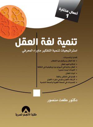 تنمية لغة العقل - طلعت منصور