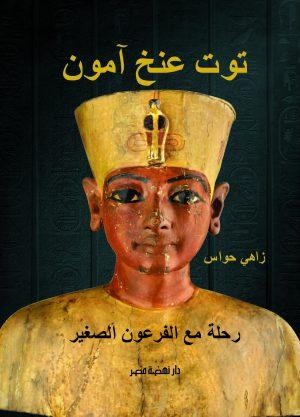 توت عنخ أمون رحلة مع الفرعون الصغير - زاهي حواس