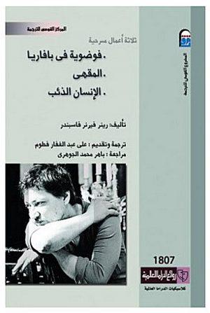 ثلاثة أعمال مسرحية -رينر فيرنر فاسبندر