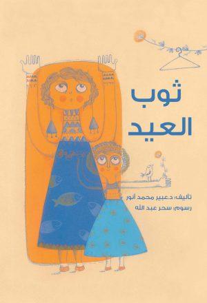 ثوب العيد - عبير محمد أنور