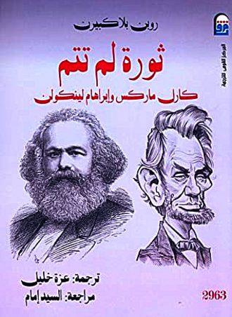 ثورة لم تتم كارل ماركس وإبراهام لينكولن- روبن بلاكبيرن