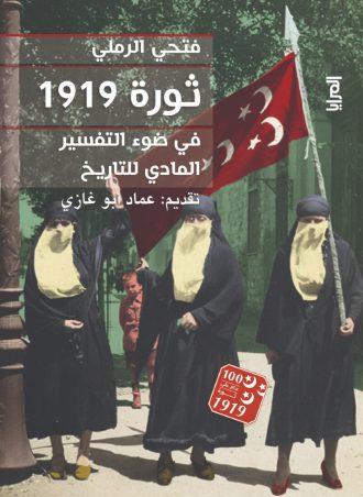 ثورة 1919 فتحي الرملي