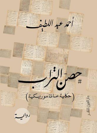 حصن التراب - أحمد عبد اللطيف