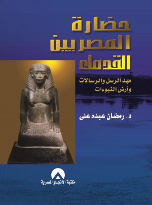 حضارة المصريين القدماء - رمضان عبده علي