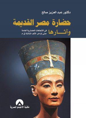 حضارة مصر القديمة - عبد العزيز صالح