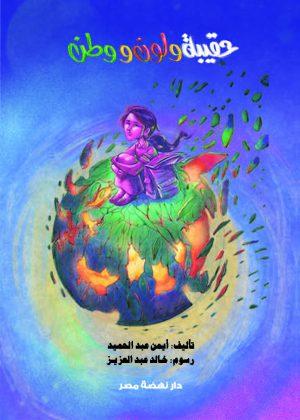 حقيبة ولون ووطن - أيمن عبد الحميد