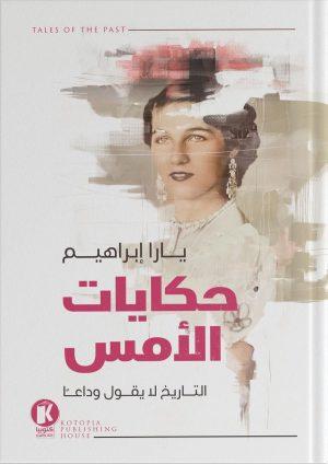 حكايات الأمس - يارا إبراهيم