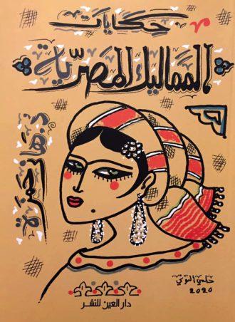 حكايات المماليك المصرية هاني حمزة