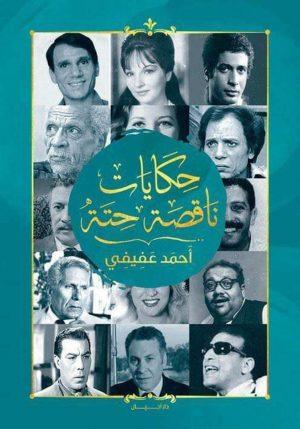 حكايات ناقصة حتة - أحمد عفيفي
