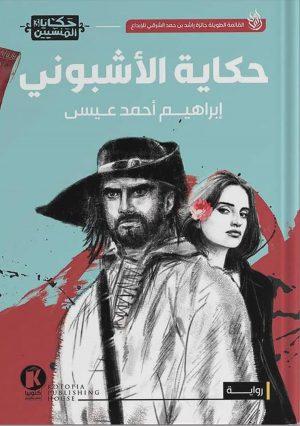 حكاية الأشبوني - إبراهيم أحمد عيسى