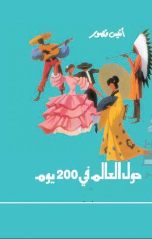 حول العالم في ٢٠٠ يوم أنيس منصور