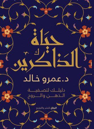 حياة الذاكرين - عمرو خالد