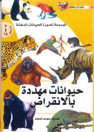 الموسوعة المصورة للحيوانات المدهشة: حيوانات مهددة بالأنقراض
