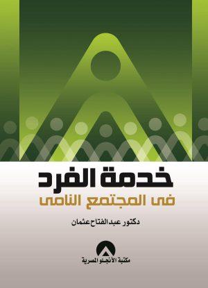 خدمة الفرد فى المجتمع النامي - عبد الفتاح عثمان