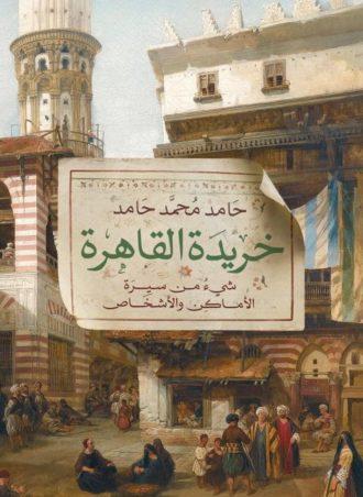 خريدة القاهرة - حامد محمد