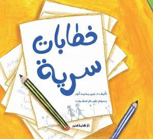 خطابات سرية - عبير محمد أنور
