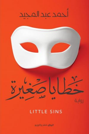 خطايا صغيرة - أحمد عبد المجيد