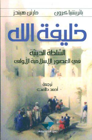 خليفة الله- السلطة الدينية في العصور الإسلامية الأولى-باتريشيا كرون، مارتن هيندر