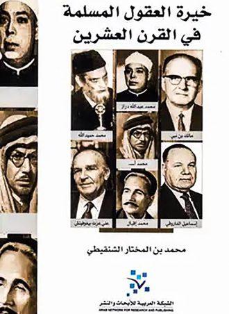 خيرة العقول المسلمة في القرن العشرين-محمد بن المختار الشنقيطي