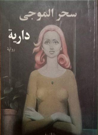 دارية سحر الموجي
