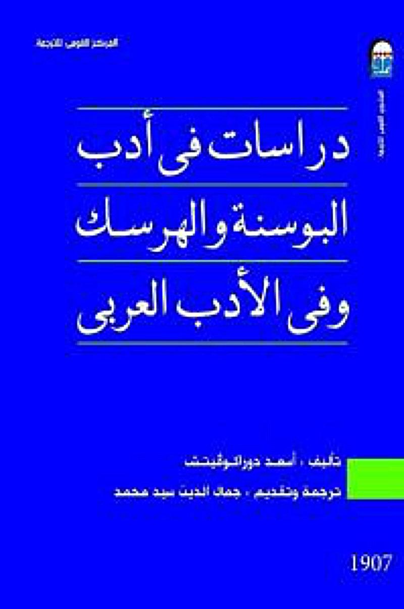 دراسات فى أدب البوسنة والهرسك وفى الأدب العربى -أسعد دوراكوفيتش