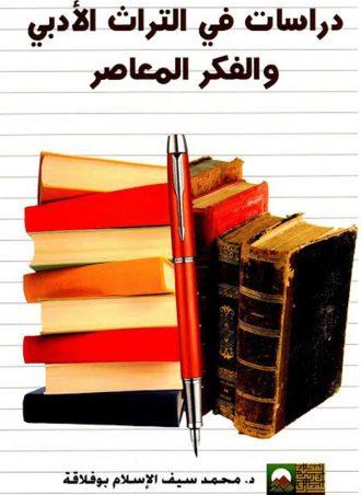 دراسات في التراث الأدبي والفكر المعاصر