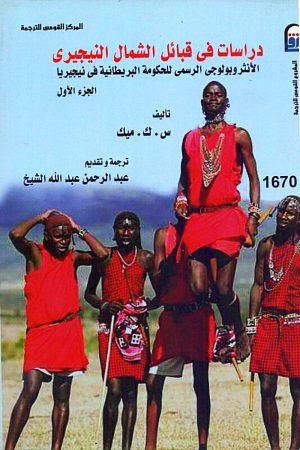 دراسات في قبائل الشمال النيجيري الجزء الاول - س . ك