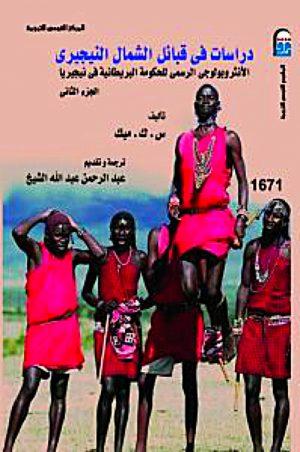 دراسات في قبائل الشمال النيجيري الجزء الثاني - س . ك