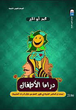 دراما الأطفال -محمد أبو الخير
