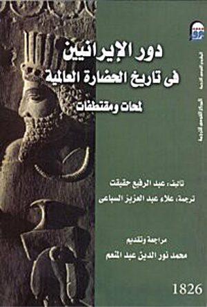 دور الإيرانيين فى تاريخ الحضارة العالمية -عبد الرفيع حقيقت