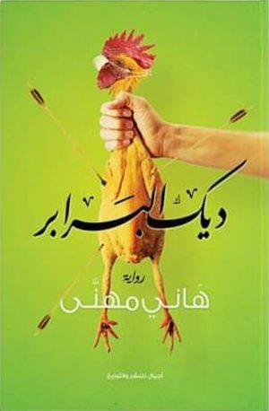 ديك البرابر - هاني مهني