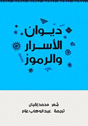 ديوان الأسرار و الرموز ط 2 - محمد إقبال