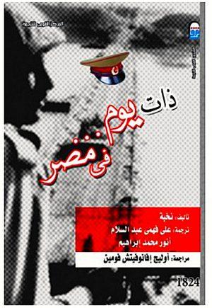 ذات يوم في مصر - نخبة