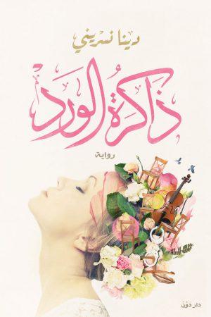 ذاكرة الورد