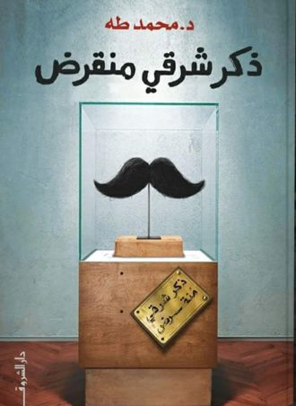 ذكر شرقي منقرض - محمد طه