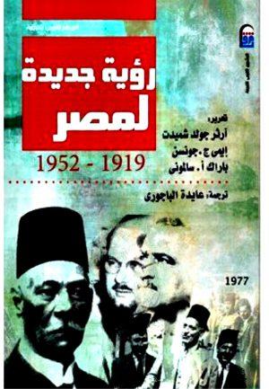 رؤية جديدة لمصر 1919 - 1952 -آرثر جولد شميدت - إيمى ج . جونسن - باراك أ