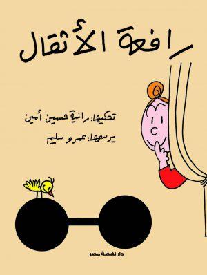 رافعة الأثقال - رانية حسين